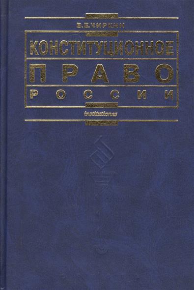 Конституционное право России Чиркин