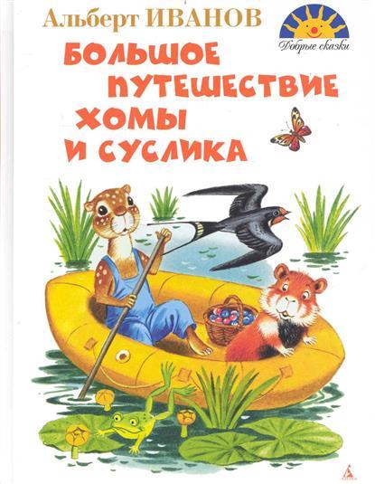 Иванов А. Большое путешествие Хомы и Суслика солнечный зайчик хомы и суслика