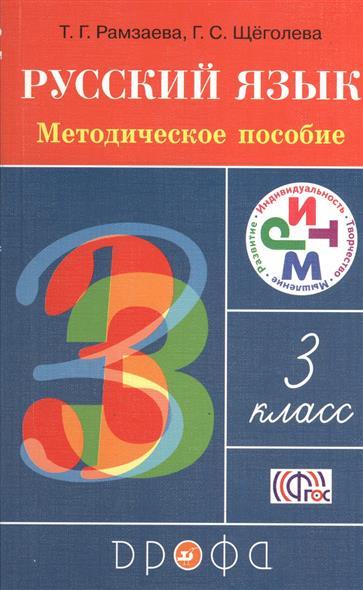 Рамзаева Т., Щеголева Г. Русский язык. 3 класс. Методическое пособие. 8-е издание, переработанное