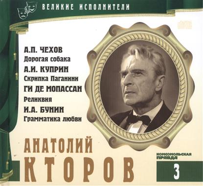 Великие исполнители. Том 3. Анатолий Кторов (1898-1980). (+аудиокнига CD