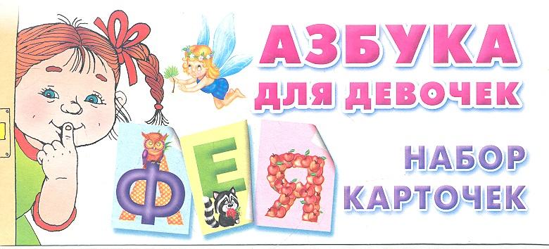Азбука . карточек