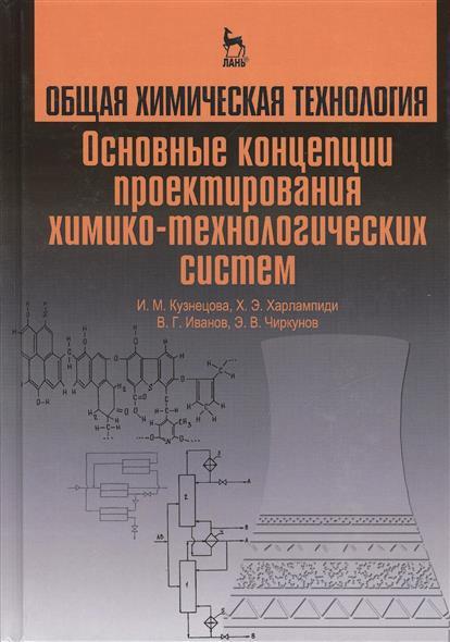 Общая химическая технология. Основные концепции проектирования химико-технологических систем. Учебник. Издание второе, переработанное