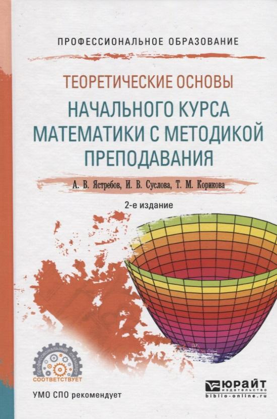 гдз по математике основы начального курса математики стойлова пышкало