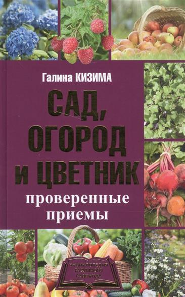 Кизима Г. Сад, огород и цветник. Проверенные приемы