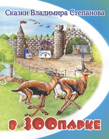 Степанов В.: В зоопарке