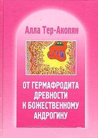 Тер-Акопян А. От гермафродита древности к божественному андрогину алла тер акопян армянский язык сын языка богов