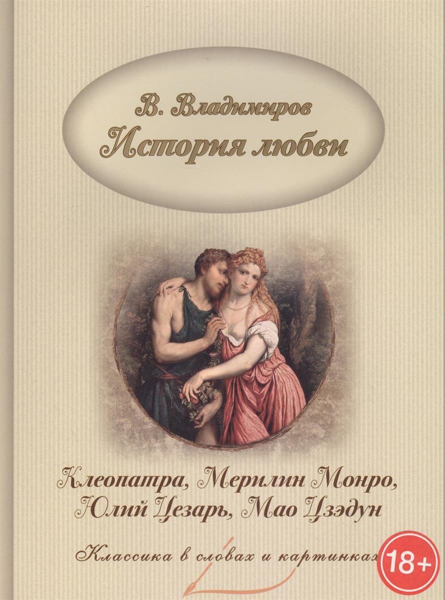 История любви. Клеопатра, Мерилин Монро, Юлий Цезарь, Мао Цзэдун