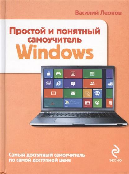 Простой и понятный самоучитель Windows