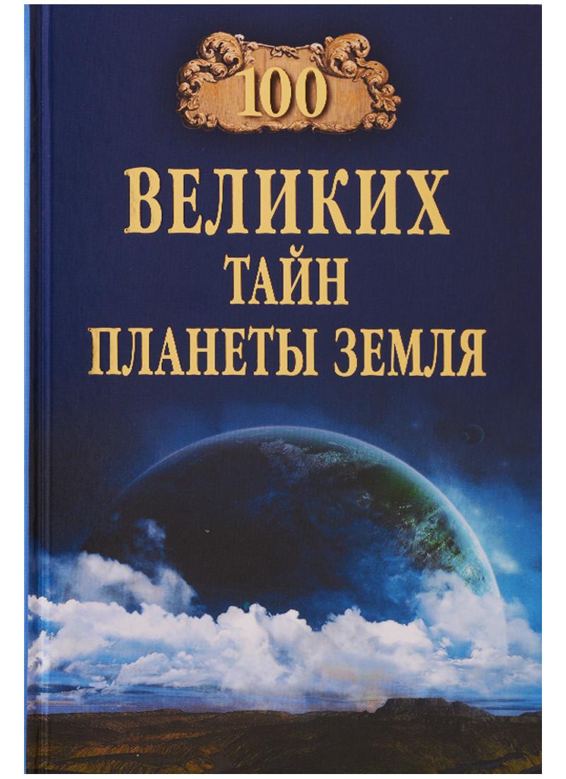 Бернацкий А. 100 великих тайн планеты Земля 100 великих тайн доисторического мира