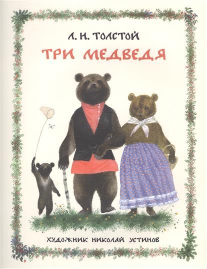 Толстой Л. (пер.) Три медведя три медведя три медведя кофточка happy animals молочная с мишкой