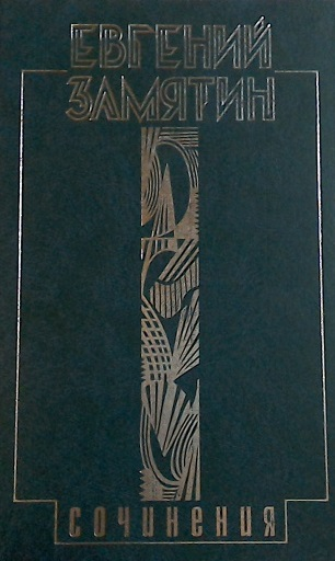 купить Замятин Е. Собрание сочинений в 5 томах. Том 1. Уездное по цене 264 рублей