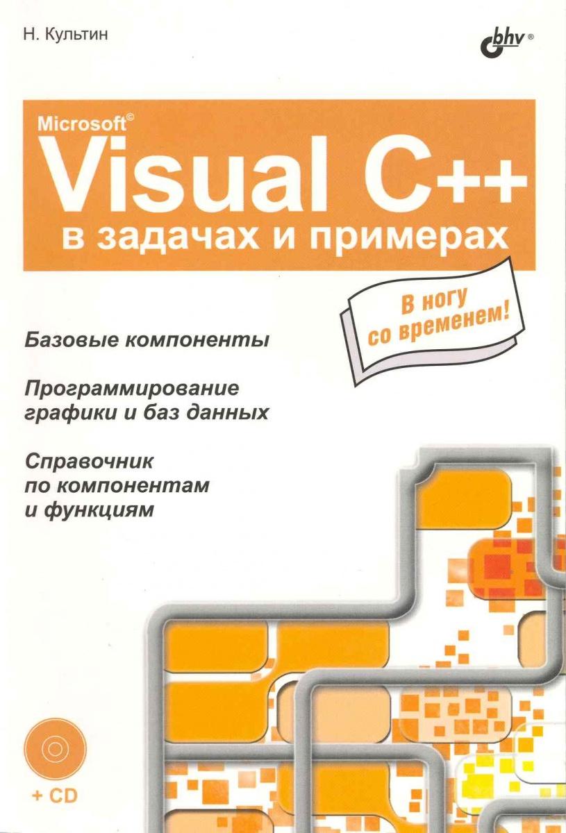 Культин Н. MS Visual C++ в задачах и примерах игорь сафронов visual basic в задачах и примерах