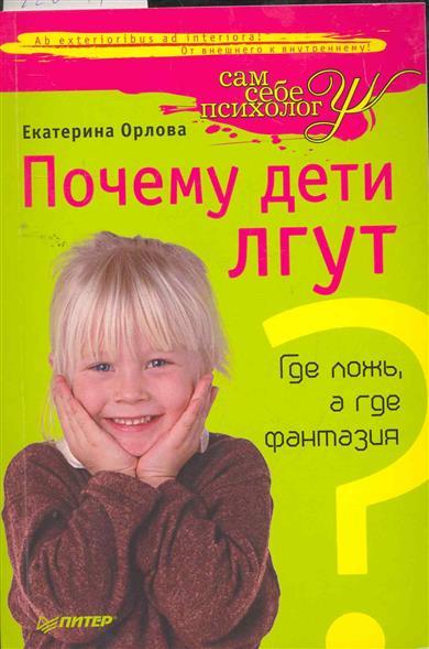 Почему дети лгут Где ложь а где фантазия