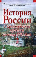 История России с древн. времен до конца 17 века