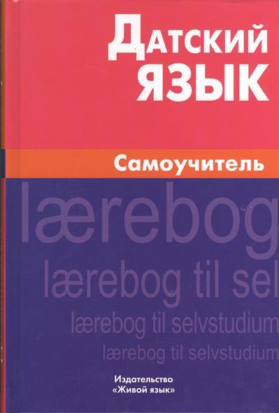 Синицына Е. Датский язык. Самоучитель финский язык самоучитель