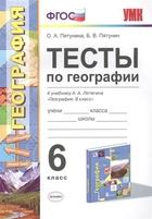 Тесты по географии. 6 класс. К учебнигу А.А. Летягина