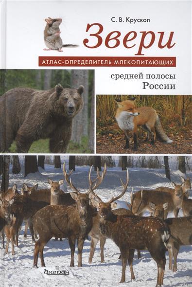 Звери средней полосы России: Атлас-определитель млекопитающих