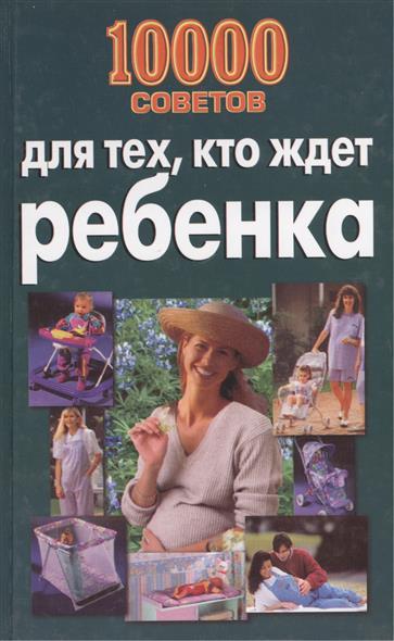 10000 советов для тех кто ждет ребенка