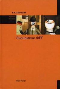 Экономика ФРГ Учеб. пос.