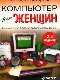 Пастернак Е. Компьютер для женщин ISBN: 9785469008415