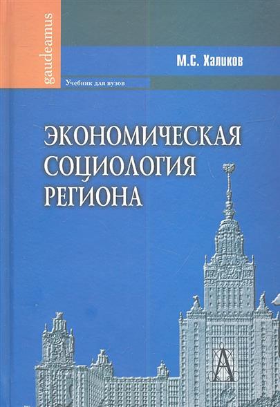 Халиков М. Экономическая социология региона
