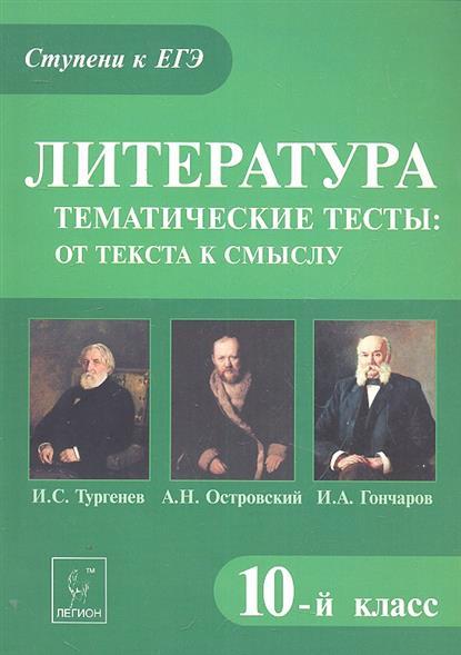 Литература 10 кл. И.С. Тургенев А.Н. Островский...