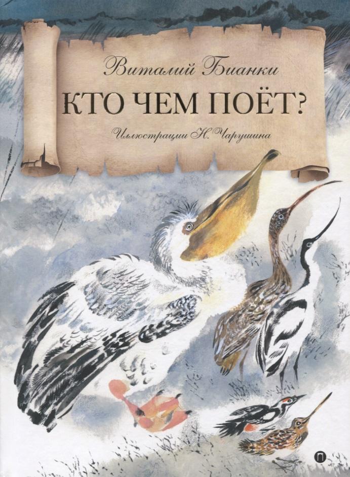 Бианки В. Кто чем поет? Сказки ISBN: 9785521007745 кастрючин в о чем поет сверчок