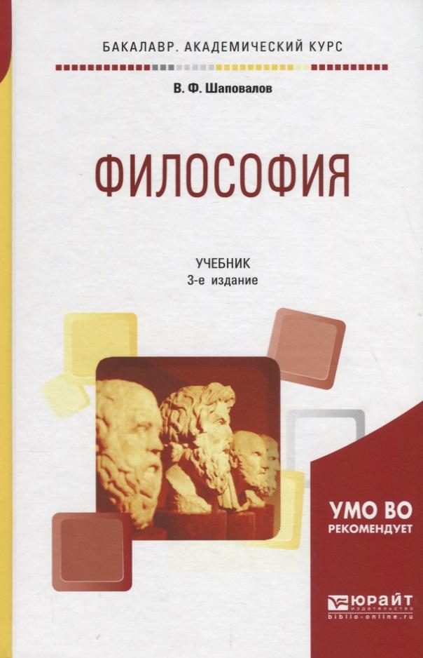 Шаповалов В. Философия. Учебник губин в философия учебник