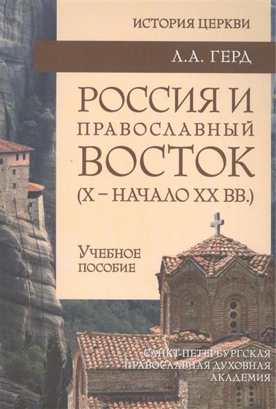 Россия и православный Восток (X - начало XX вв.). Учебное пособие