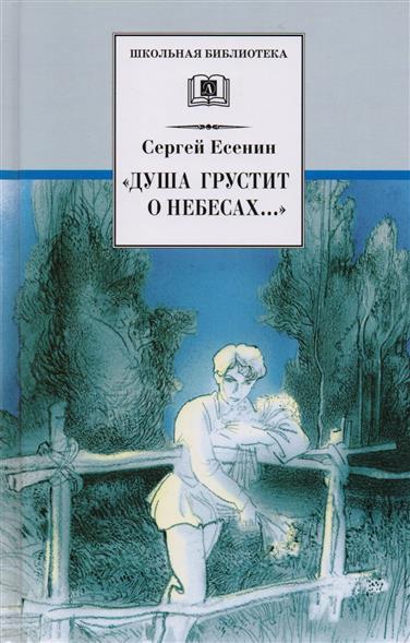 Есенин С.: Душа грустит о небесах