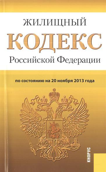Жилищный кодекс Российской Федерации по состоянию на 20 ноября 2013 г.