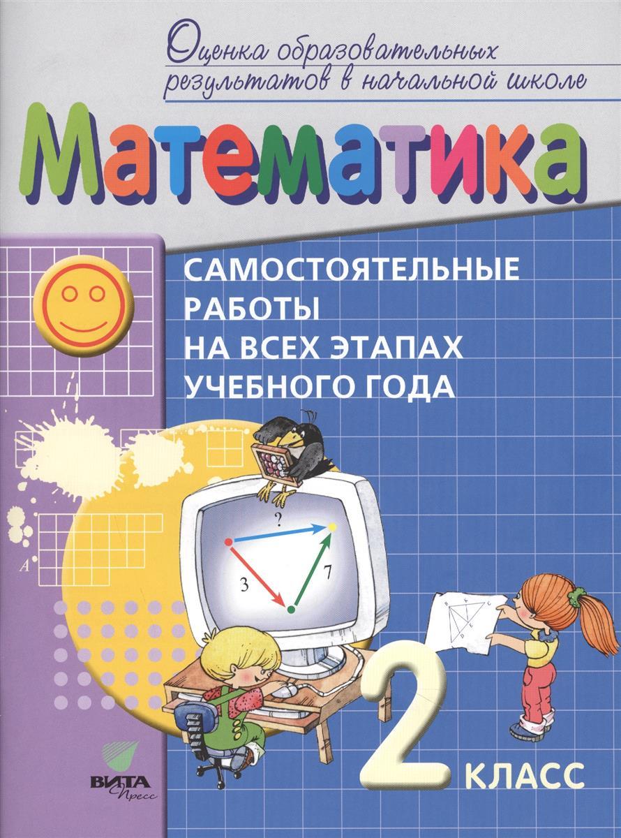 Математика. 2 класс. Самостоятельные работы на всех этапах учебного года. Пособие для учащихся