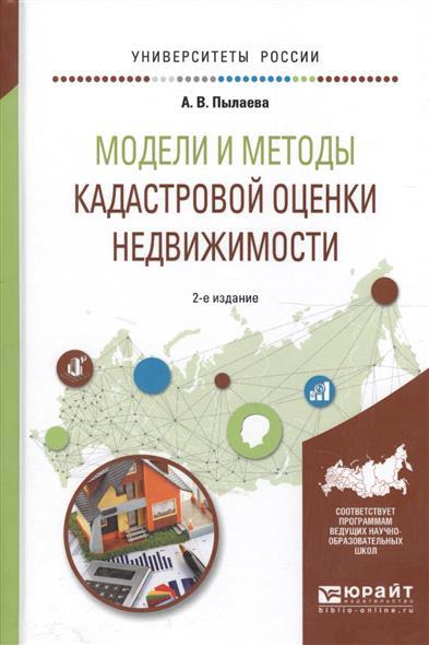 Пылаева А. Модели и методы кадастровой оценки недвижимости. Учебное пособие для академического бакалавриата