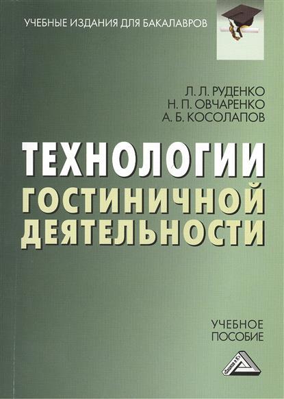 Руденко Л.: Технологии гостиничной деятельности Учебное пособие