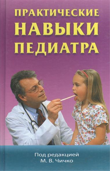 Практические навыки педиатра