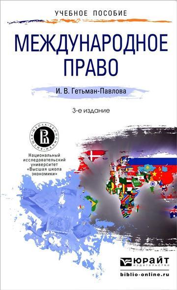 Гетьман-Павлова И. Международное право. Учебное пособие для прикладного бакалавриата. 3-е издание, переработанное и дополненное
