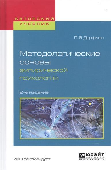 Методологические основы эмпирической психологии. Учебное пособие для бакалавриата и магистратуры