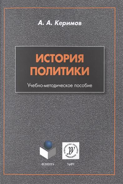 История политики. Учебно-методическое пособие