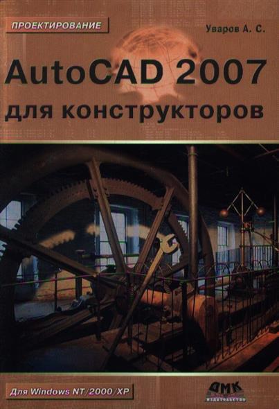 AutoCAD 2007 для конструкторов
