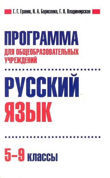 Граник Г.: Русский язык 5-9 кл Прогр. для общеобраз. учреждений