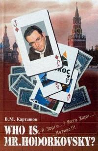 Карташов В. Who is mr. Hodorkowsky Д-р Зорге… Мата хари… Матиас цена 2017