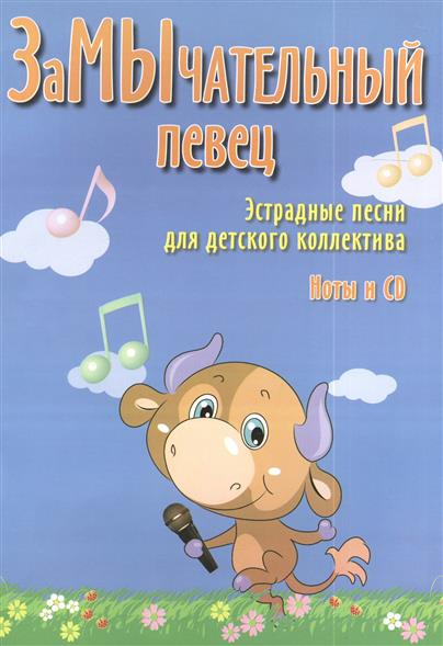 ЗаМЫчательный певец. Эстрадные песни для детского коллектива. Ноты и CD