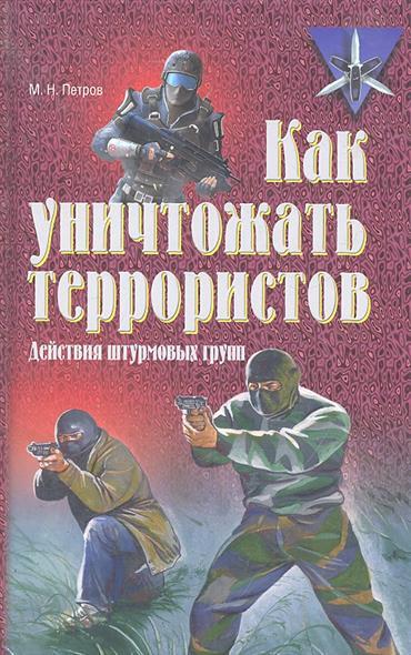 Как уничтожать террористов Действия штурмовых групп