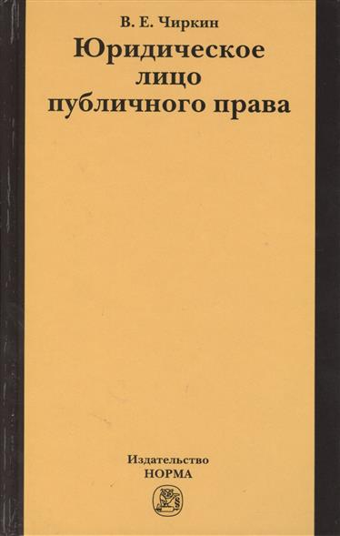 Чиркин В. Юридическое лицо публичного права