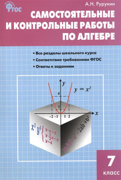 Самостоятельные и контрольные работы по алгебре. 7 класс. Все разделы школьного курса. Соответствие требованиям ФГОС. Ответы к заданиям