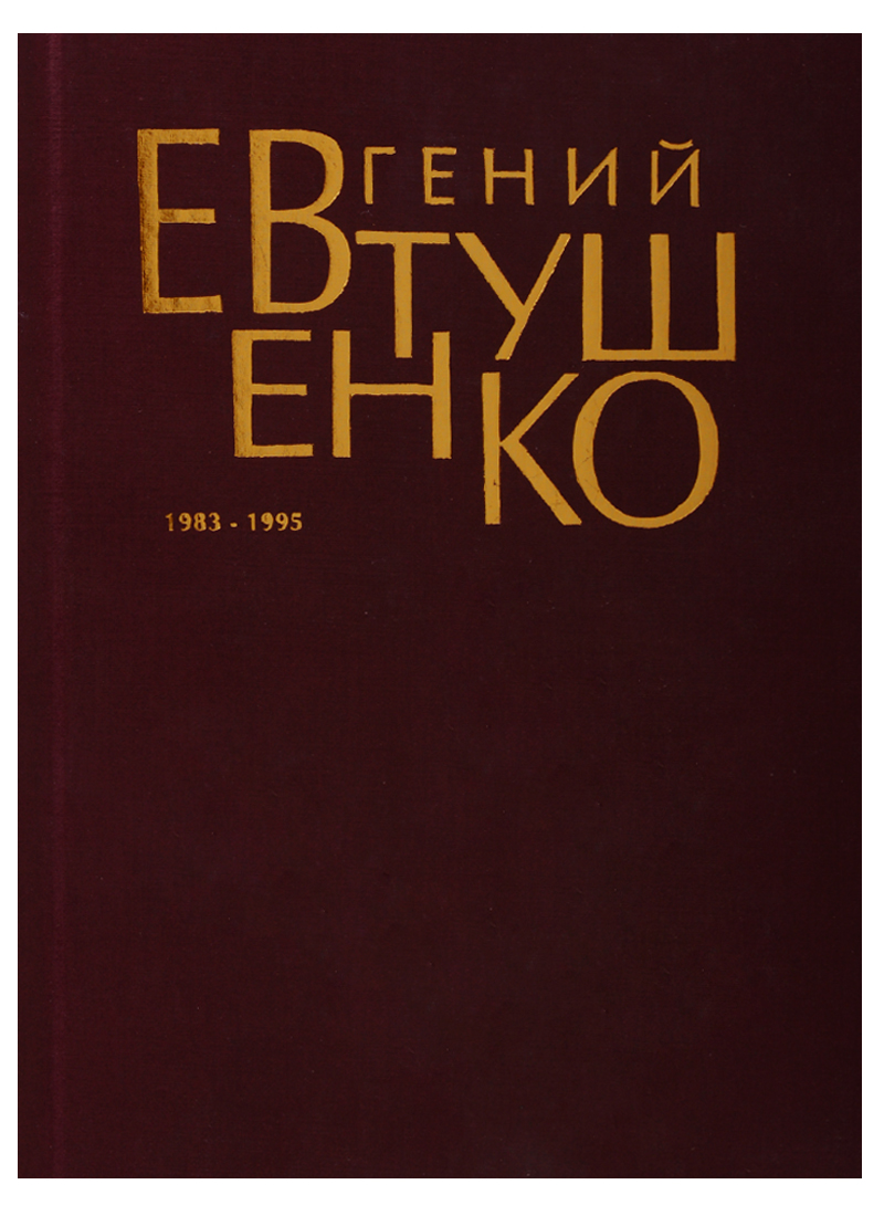 Евтушенко т.6 1983-1995