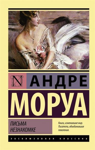 Моруа А. Письма незнакомке ISBN: 9785170867288 моруа а толстопузы и долговязы