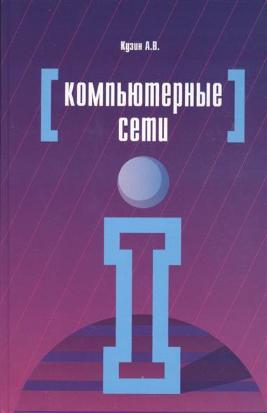Компьютерные сети: Учебное пособие. 3-е издание, переработанное и дополненное