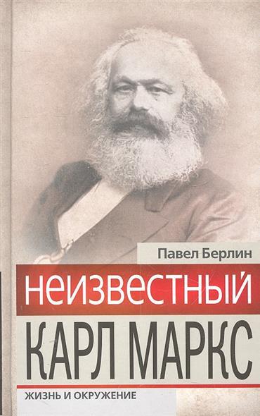 Неизвестный Карл Маркс Жизнь и окружение