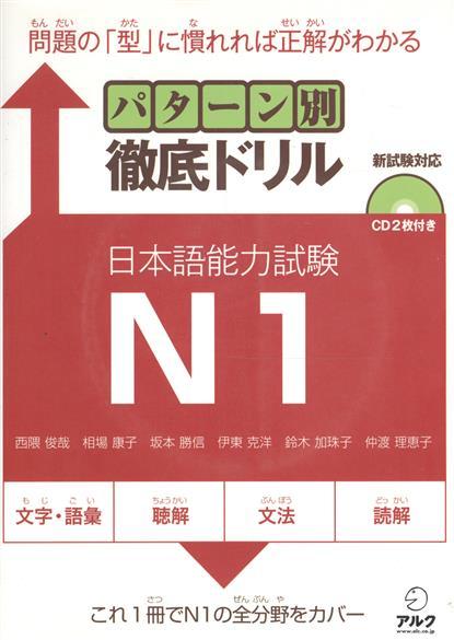 Sakamoto Katsunobu , Itou Kats Подготовка к JPTL на уровень N1 посредством тщательной отработки заданий теста (+2CD) (книга на японском языке) nami sano haven t you heard i m sakamoto vol 1